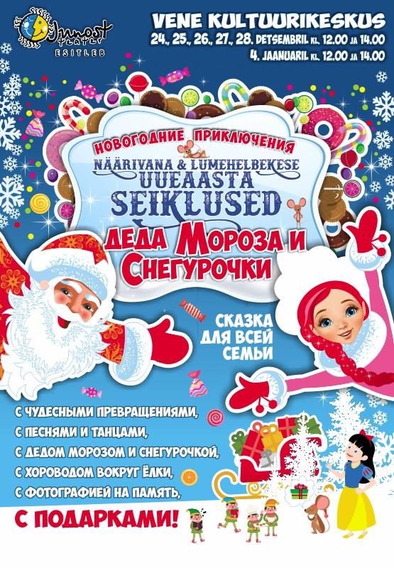 Новогодние ЕЛКИ в Центре русской культуры