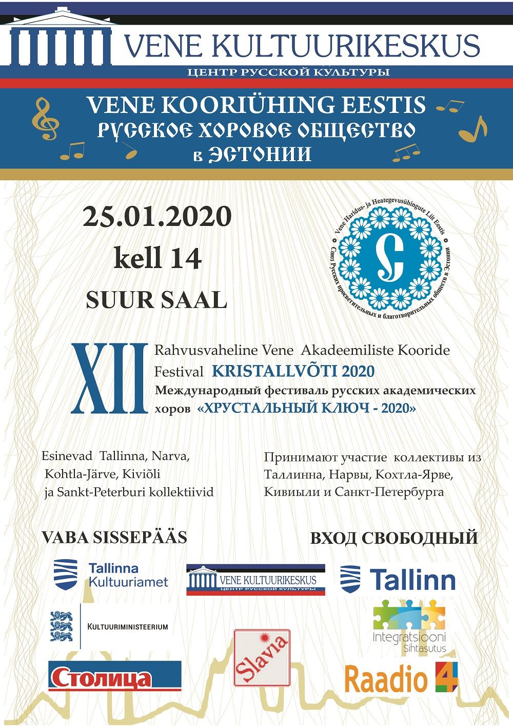 Фестиваль русских академических хоров «Хрустальный ключ — 2020»