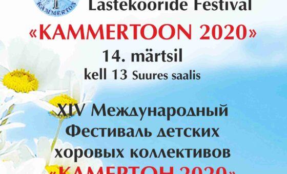 Фестиваль «Камертон» ПЕРЕНОСИТСЯ