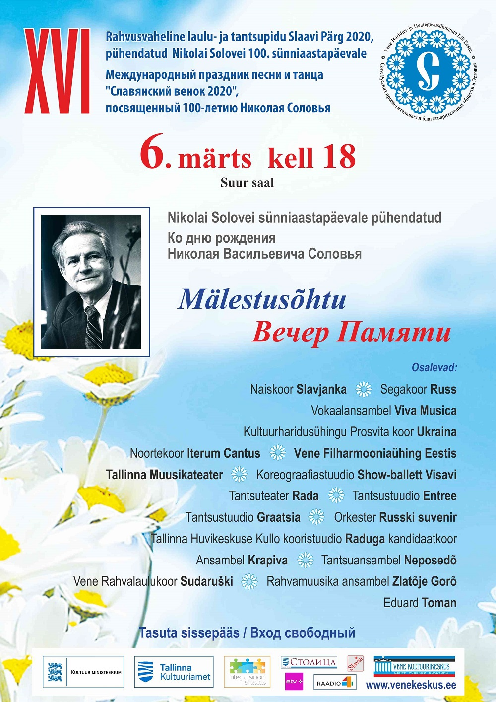 Nikolai Solovei 100. sünniaastapäevaks