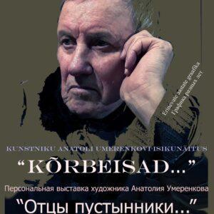 Anatoli Umerenkovi isikunäitus