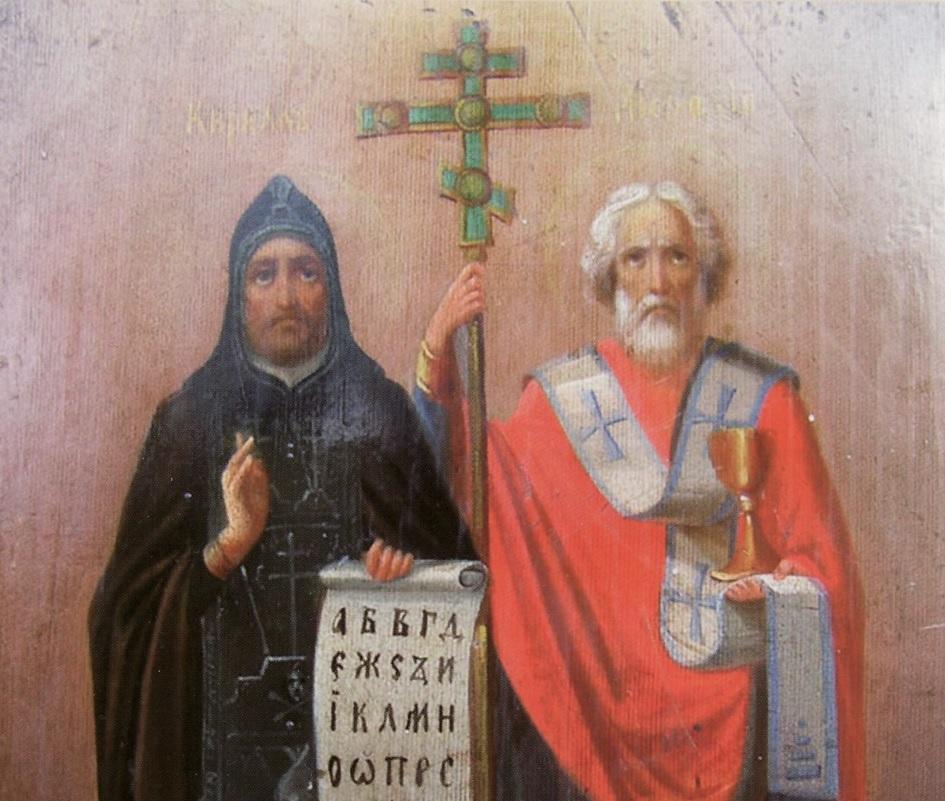Дни славянской письменности и культуры 2020