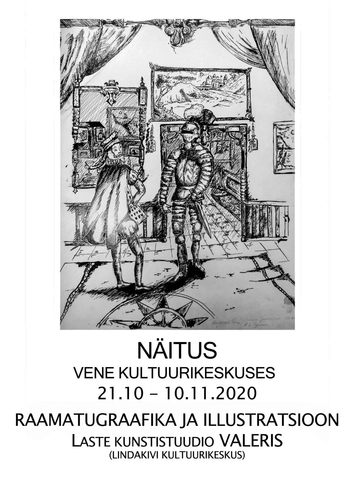 Выставка «Книжная графика и иллюстрация»