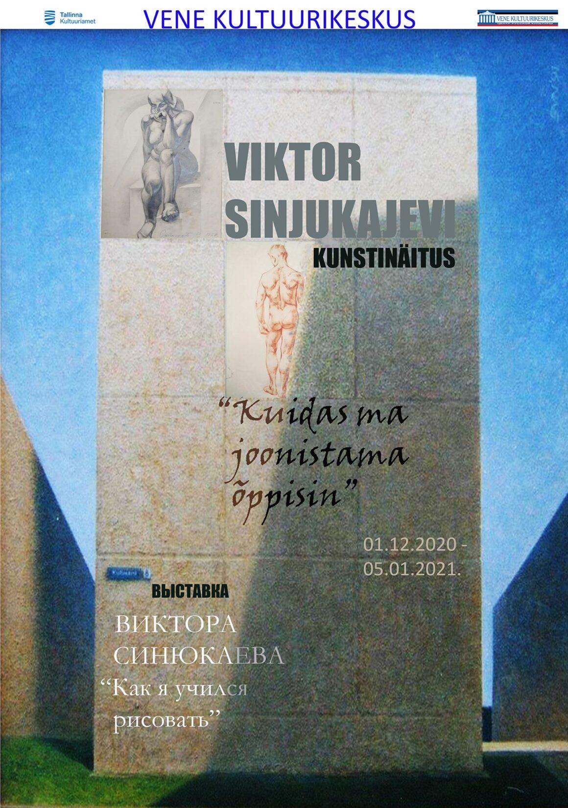 Выставка Виктора Синюкаева «Как я учился рисовать»