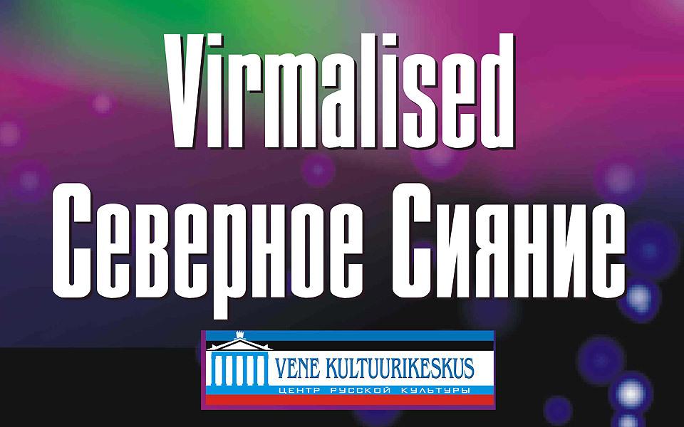 """XIV Фестиваль """"СЕВЕРНОЕ СИЯНИЕ — 2021"""""""