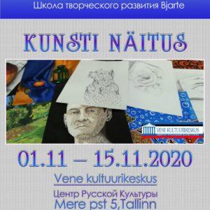 Выставка художественной школы BJARTE