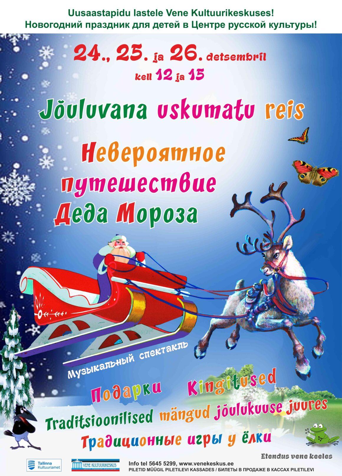 Традиционная новогодняя ёлка в Центре русской культуры ждет Вас!