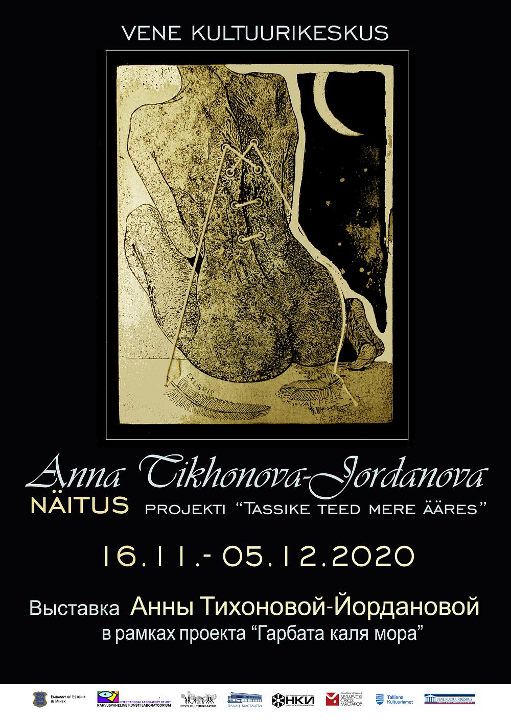 Выставка Анны Тихоновой-Йордановой