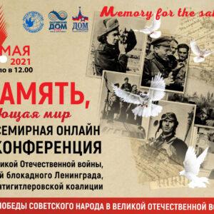 ОНЛАЙН видеоконференция, посвященная Дню Победы