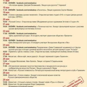 Дни славянской письменности и культуры 2021