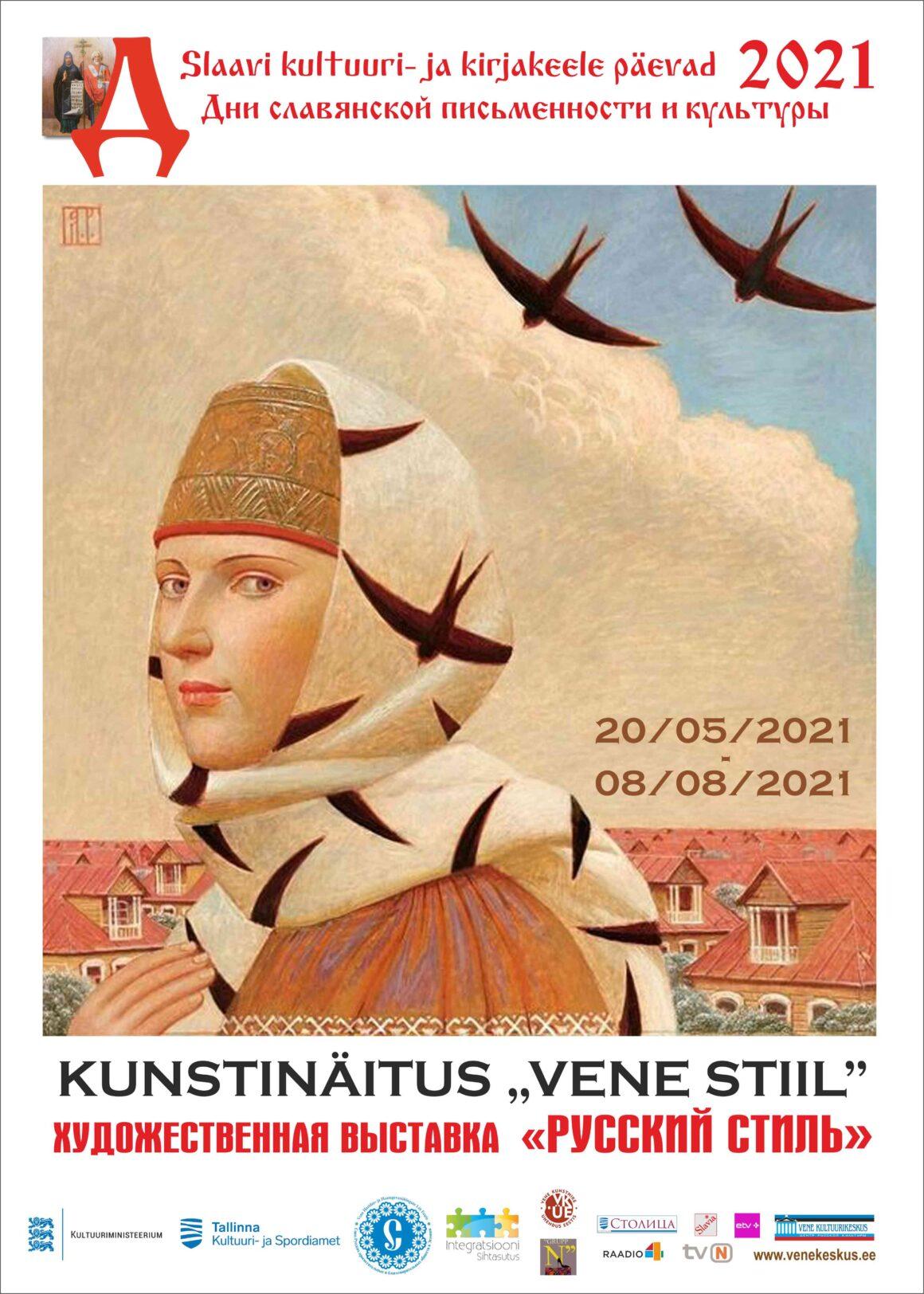 """Kunstinäituse """"Vene stiil"""" avamine"""