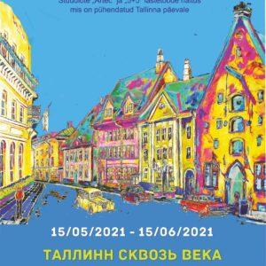 Выставка студий «Артек» и «5+5» «Таллинн сквозь века»