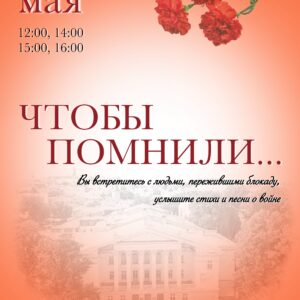 «Чтобы помнили…» — Online-мероприятие, посвященное 9 мая
