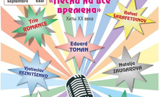Эстрадный концерт «Песни на все времена»