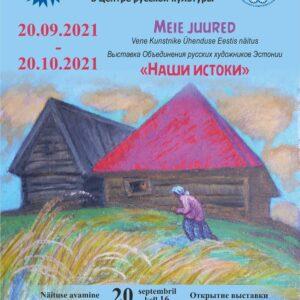 Открытие выставки «Наши истоки»