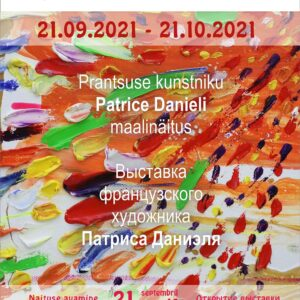 Открытие выставки Патриса Даниэля