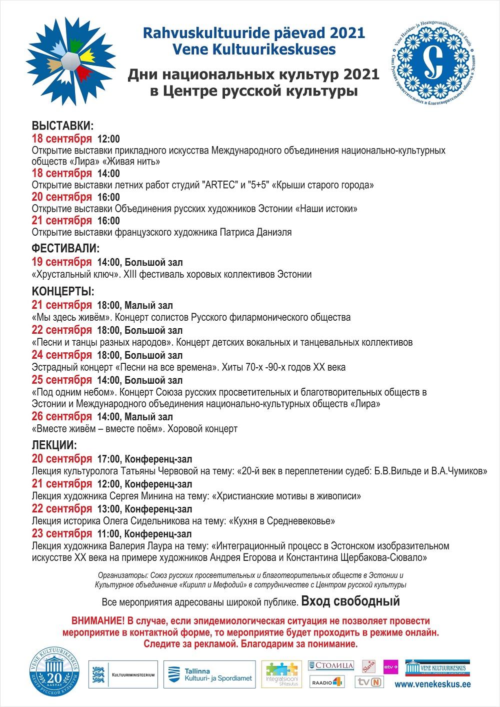 Дни национальных культур 2021 в Центре русской культуры