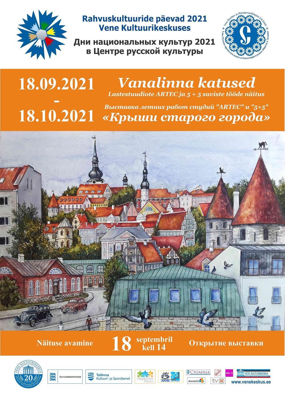 Выставка «Крыши старого города»