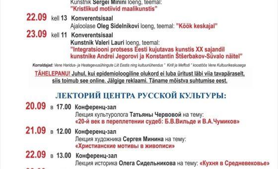 Дни национальных культур. Лекции
